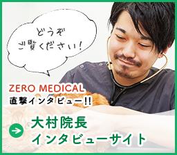 大村院長インタビューサイト